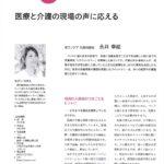 日本政策金融公庫『調査月報2021年9月号』